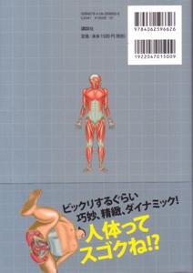 kaibougaku02.jpg